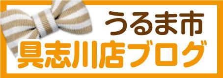 うるま市具志川店ブログ