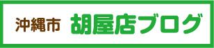 沖縄市胡屋店ブログ